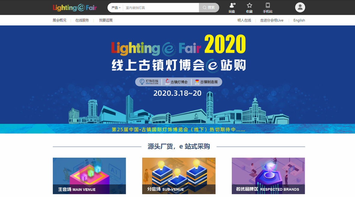 Lighting e Fair 2020 'cloud gathers' lighting manufacturers