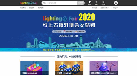 Lighting e Fair 2020 'cloud gathers' lighting manufacturers
