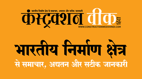 ITP India launches dedicated construction portal for Hindi market
