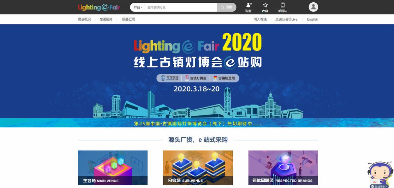 Image Source: China (Guzhen) International Lighting Fair